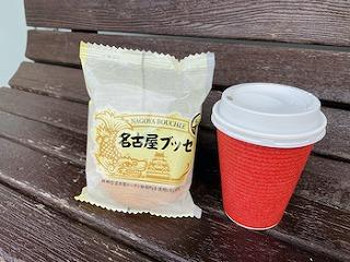 コーヒーセット 名古屋ブッセと挽きたてコーヒー