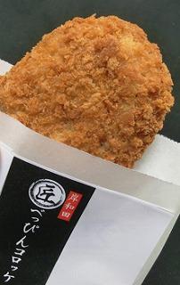 岸和田べっぴんコロッケ