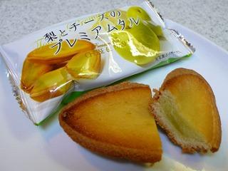 鳥取二十世紀梨とチーズのプレミアムタルト