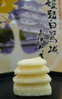 姫路白鷺城 お城ケーキ