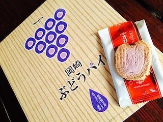岡崎ぶどうパイ