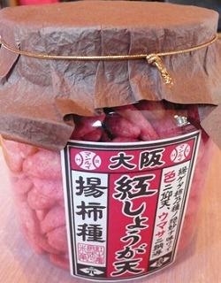 大阪紅ショウガ天 揚柿種