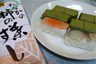 柿の葉寿司本舗たなかの柿の葉寿司