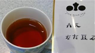 丹波なた豆茶