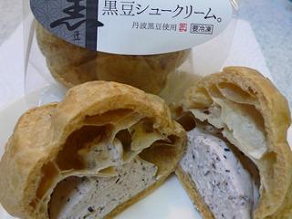 黒豆シュークリーム