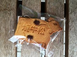 松牛焼モ〜モ〜菓子