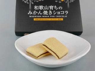 和歌山育ちのみかん焼きショコラ