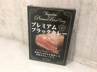 松阪牛・プレミアム・ブラックカレー