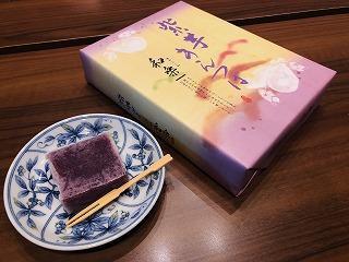 紫芋きんつば