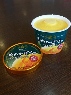 中山かぼちゃのアイスクリーム
