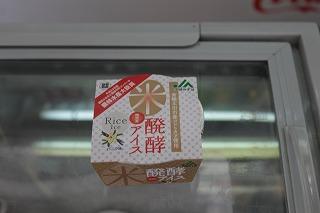 米発酵アイス