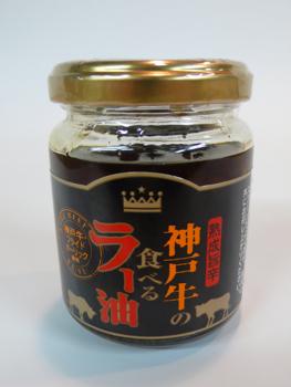 神戸牛の食べるラー油