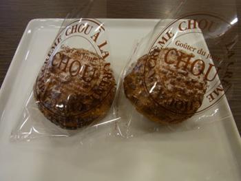 たまごやのクッキーシュー