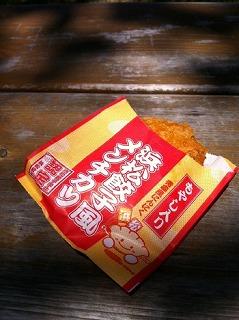 浜松餃子風メンチカツ