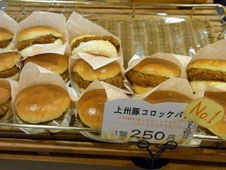 上州豚コロッケパン