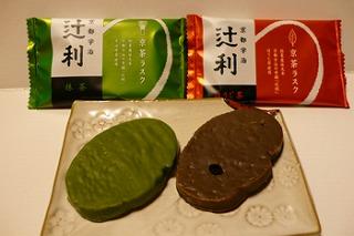 京茶ラスク