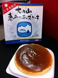 大内山恵みのチーズケーキ