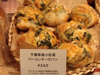 千葉県産小松菜ベーコンチーズパン